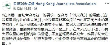 """""""香港记协""""9月2日脸书截图"""