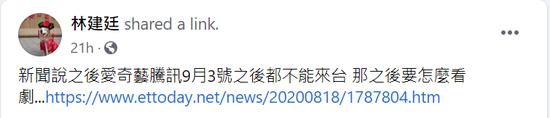 侠客岛:民进党封杀爱奇艺?好像她也在上面追剧插图(9)