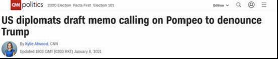 美国有线电视新闻网报道,美国外交官要求蓬佩奥谴责特朗普