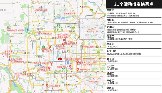 文化惠民逛庙会 北京30万张春节庙会门票免费送