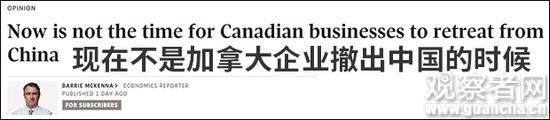 加媒敲警钟:用这招来威胁中国 吃亏的还是加拿大