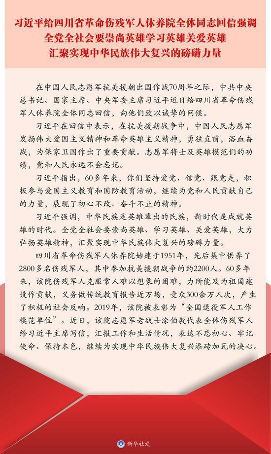 习近平给四川省革命伤残军人休养院全体同志回信