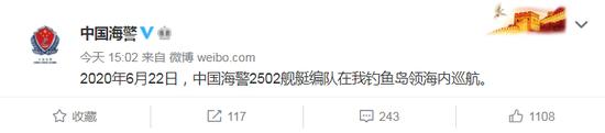 @中国海警 微博手机版长截屏