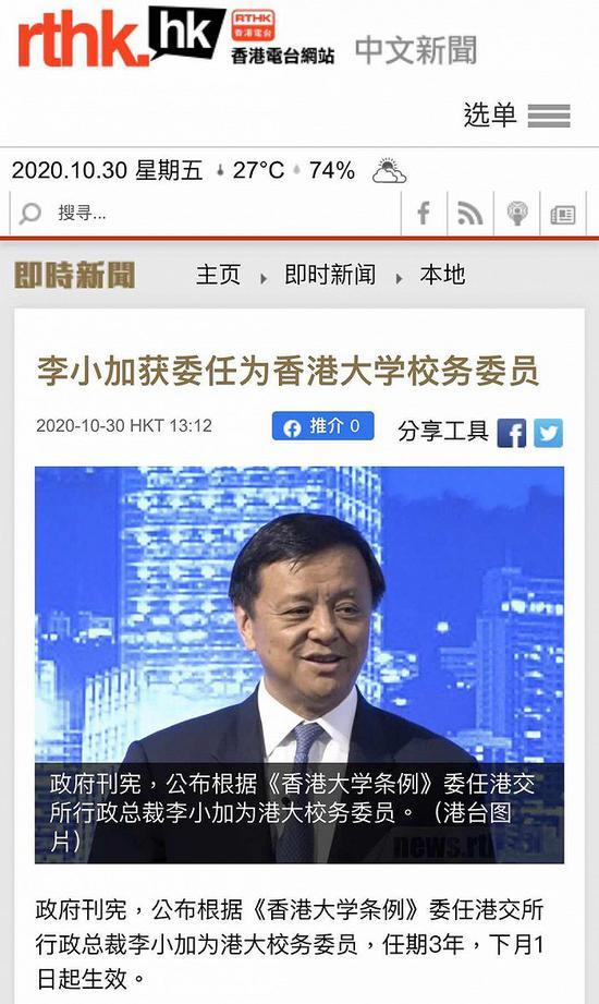 港交所行政总裁李小加将任香港大学校务委员