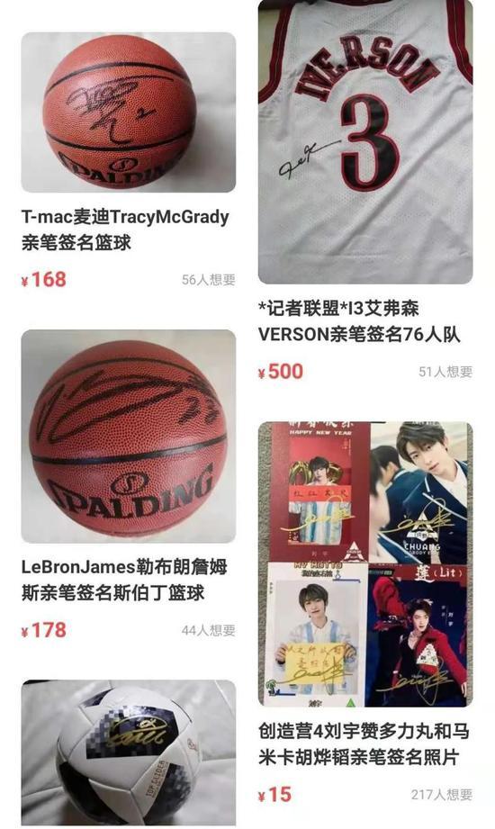 网络上售卖的明星签名物品。