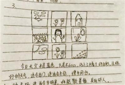 """学生答""""杜丽娘游园,帮杜丽娘'发朋友圈'"""""""