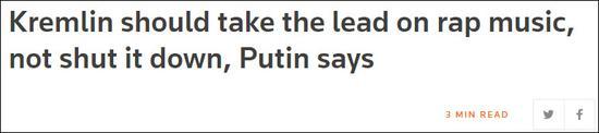普京呼吁管制说唱文化 正确引导年轻人
