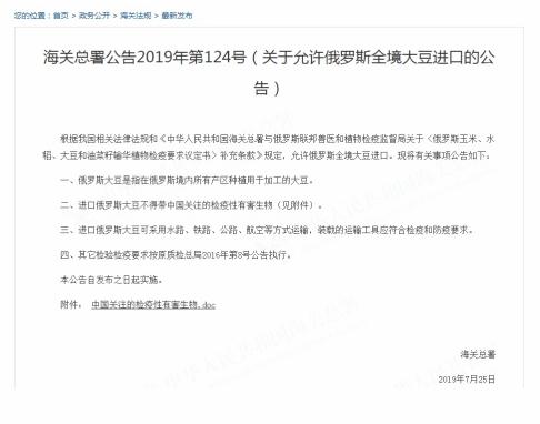 7月25日,海关总署发布公告允许俄罗斯全境大豆进口(网页截图)