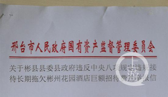 ▲邢台市当局国有资产监督管理委员会的红头文件。