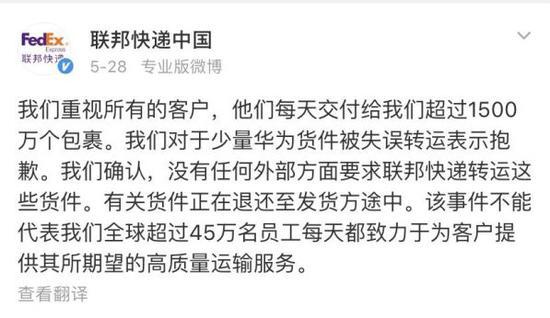 """▲""""联邦快递中国""""微博截图"""