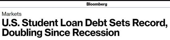 ▲美国学生贷款创下记录,已是金融危机时的两倍 (via Bloomberg)