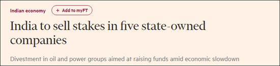 印政府决定出售5家国企的持股 数千人要罢工