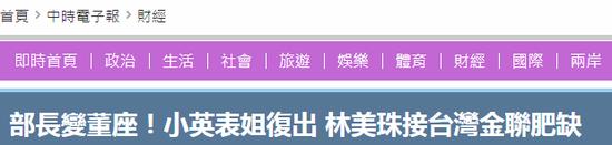"""台媒称林美珠接""""胖缺""""(""""中时电子报""""截图)"""