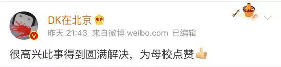 事件得到回应并解决后,邓柯发微博表示对该事件处理结果满意