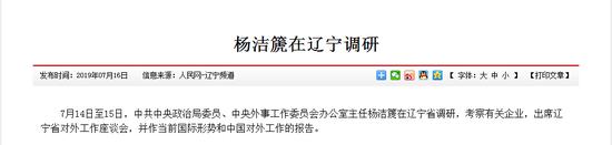 中央外办主任杨洁篪以这一身份国内调研 并不常见