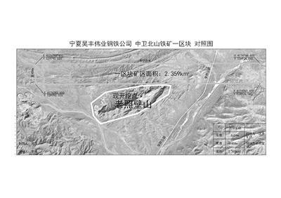 测绘公司提供的对比图显示,昊丰伟业采矿许可证标明的位置并不在照壁山。