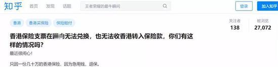 """香港保险成""""废纸""""支票无法兑回内地?真相来了"""