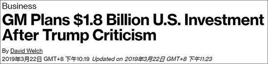 《特朗普批评后,通用计划在美国投资18亿美元》 截图:彭博社