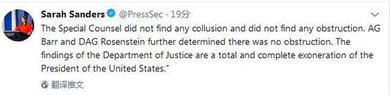 美国国务院发言人桑德斯推特截图