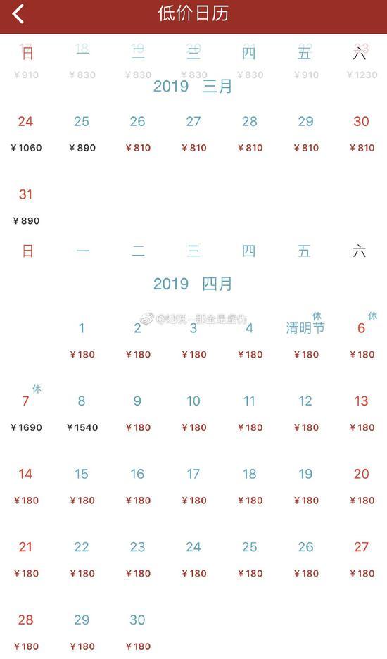 国航APP出现bug时显示的成都-深圳机票价格。图源:微博网友@她说--那全是虚伪微博截图
