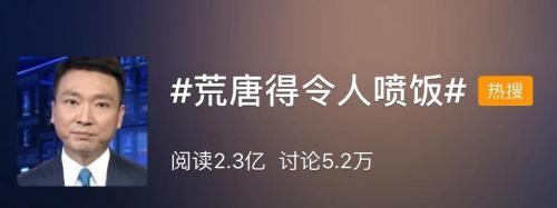 """新闻联播""""锐评体""""上热搜 网友:这是我要追的剧"""