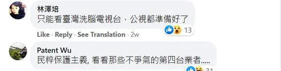 侠客岛:民进党封杀爱奇艺?好像她也在上面追剧插图(17)
