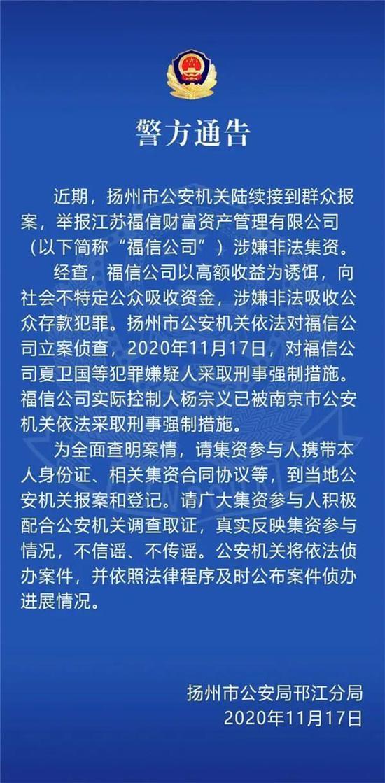 图片来源:平安邗江公众号截图