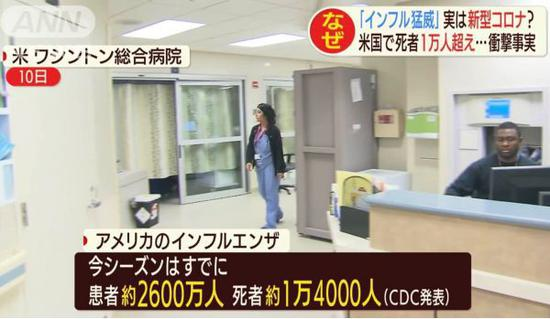 ▲朝日电视台报道截图