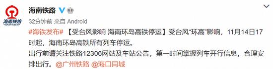 """受台风""""环高""""影响 海南环岛高铁停运"""