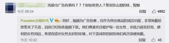 全棉时代官方微博回应网友评论