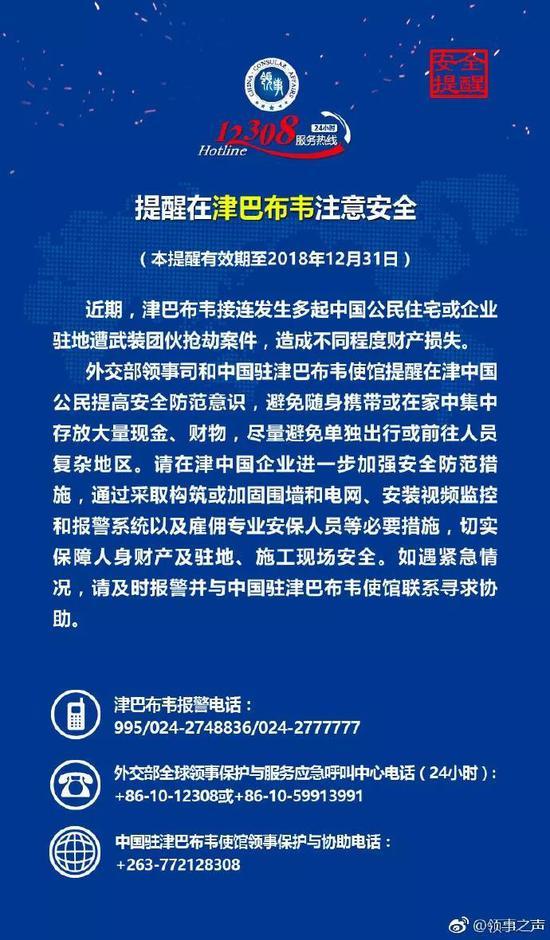 ▲外交部领事保护中心官微发布的安全提醒