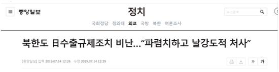 """《地方日报》:朝鲜都批判日本的入口限定办法 """"无耻轻率的处置方式"""""""