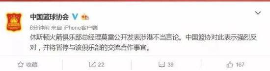 腾讯体育宣布暂停火箭队比赛直播 李宁也发声了