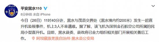 官方通報四川黑水縣直升機墜落事件:機上3人遇難圖片