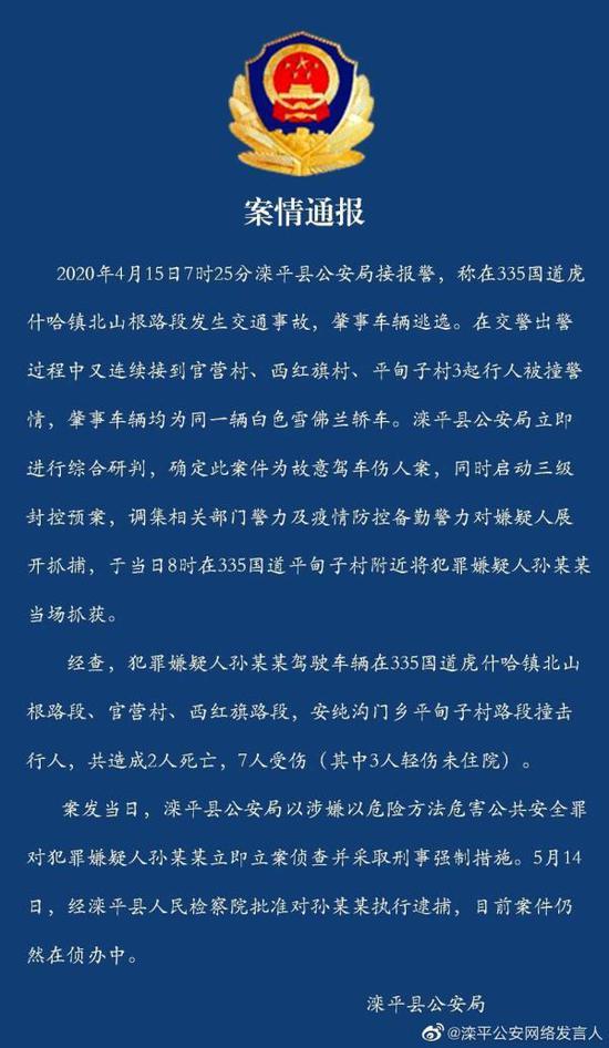河北滦平故意驾车伤人案致2死7伤 嫌疑人被批捕