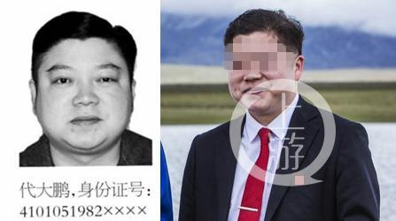 ▲前图是河南法制报公布的老赖代大鹏,后图是西部某县官方公布的副县长戴大鹏活动照片,两人外型酷似。