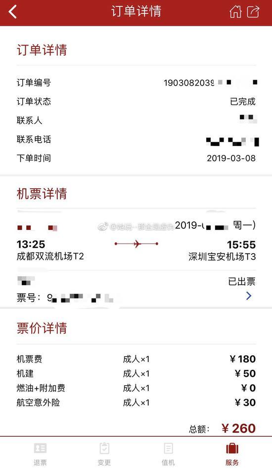 国航APP出现bug时,成功下单的成都-深圳机票。图源:微博网友@她说--那全是虚伪微博截图