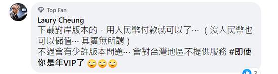 侠客岛:民进党封杀爱奇艺?好像她也在上面追剧插图(18)