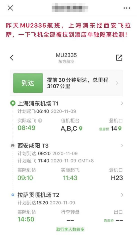 """_""""上海飞拉萨航班全机隔离""""?谣言!乘客已全部离开"""