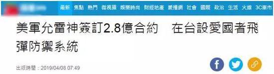 台湾绿媒某果日报截图