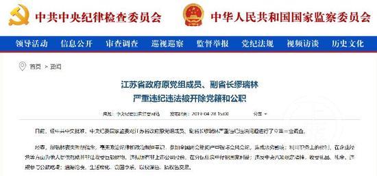 ▲今年4月中央纪委监委发布通告称,缪瑞林被开除党籍和公职。