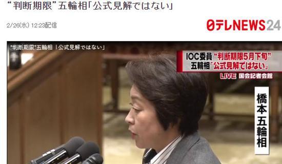 东京奥运还没取消,日本人心态就快