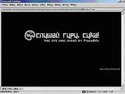 广东某当局网站4月17日早晨遭到抨击后的官网画面