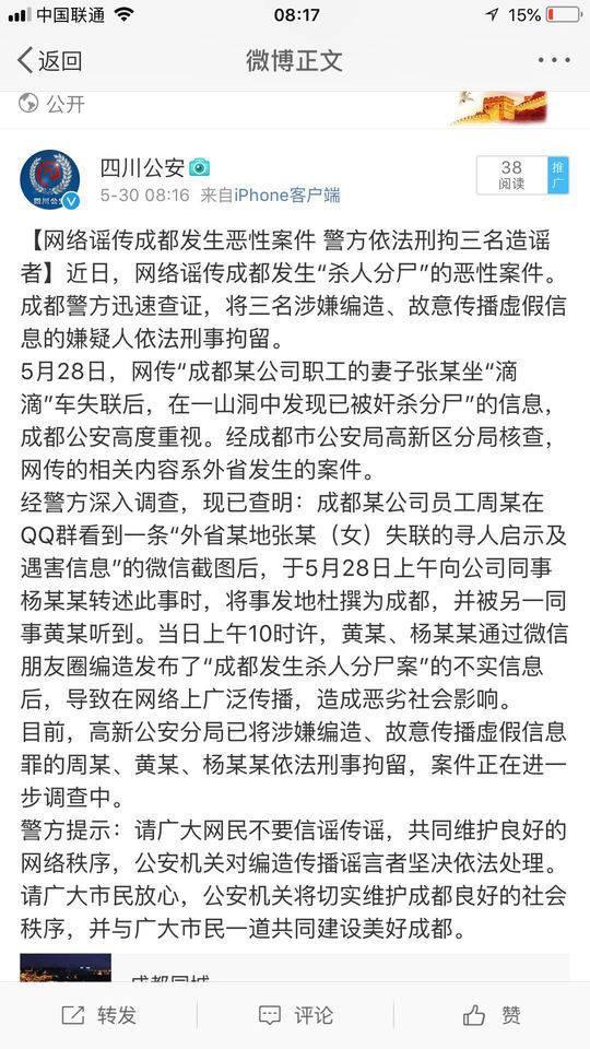 朋友圈杜撰谣传女子遭奸杀分尸 警方刑拘3造谣者分尸谣传造谣者