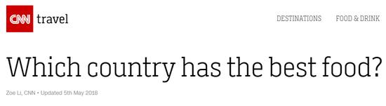 网站公告_CNN评出10个美食之国_中国却只排第二?