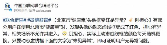 """北京市""""健康宝""""头像框变红是异常?官方回应"""