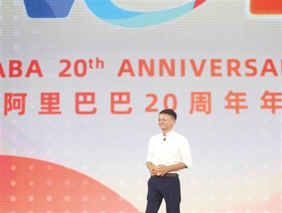 9月10日,马云在阿里20周年晚会上演讲。受访者供图