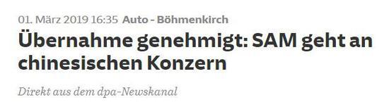 南德意志报网站报道截图:收购获批准,SAM并入中国公司