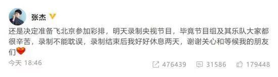 微博截图:张杰微博回应