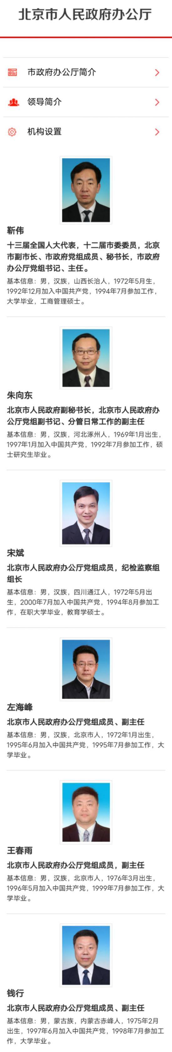 王芳不再擔任北京市人民政府副秘書長